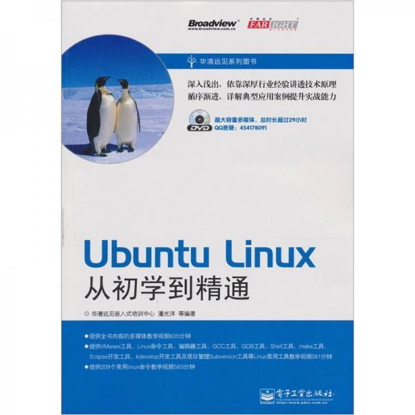 Ubuntu Linux从初学到精通