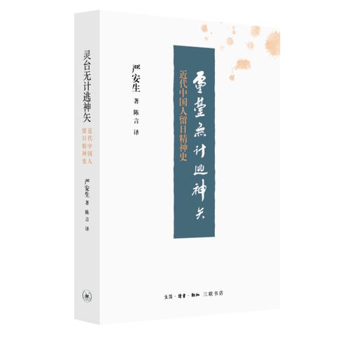 灵台无计逃神矢:近代中国人留日精神史