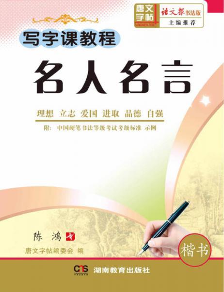 写字课教程:名人名言(2学段)(3-6年级适用)