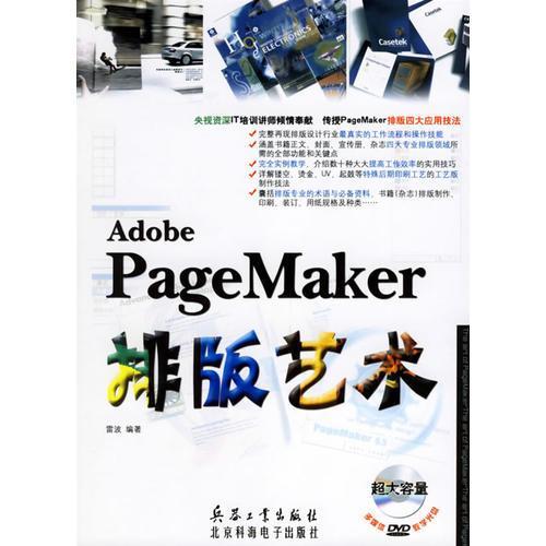 Adobe Page Maker排版艺术
