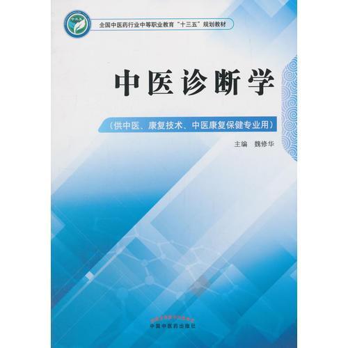 中医诊断学——中职十三五规划