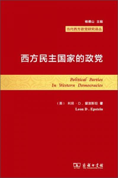 西方民主国家的政党