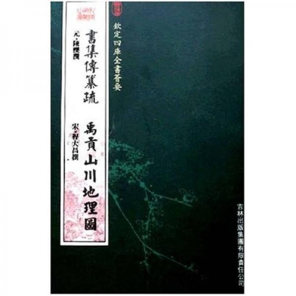 书集传纂疏:禹贡山川地理图