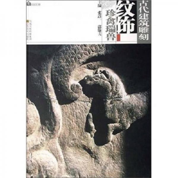 古代建筑雕刻纹饰