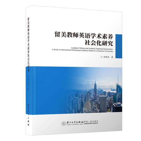 留美教师英语学术素养社会化研究/应用语言学丛书