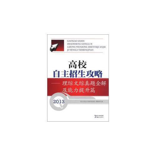2013高校自主招生攻略  理综篇