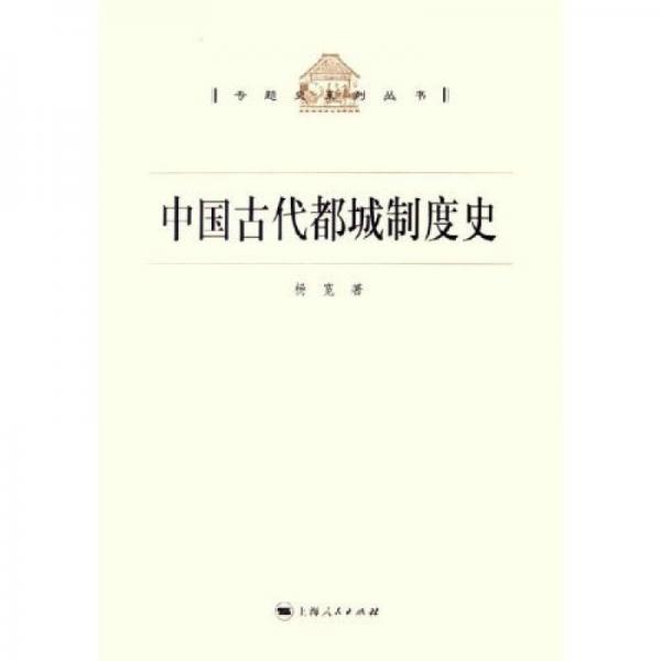 中国古代都城制度史