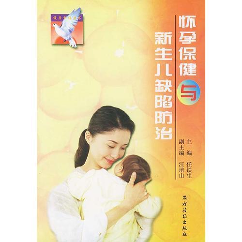 怀孕保健与新生儿缺陷防治/健康幸福丛书