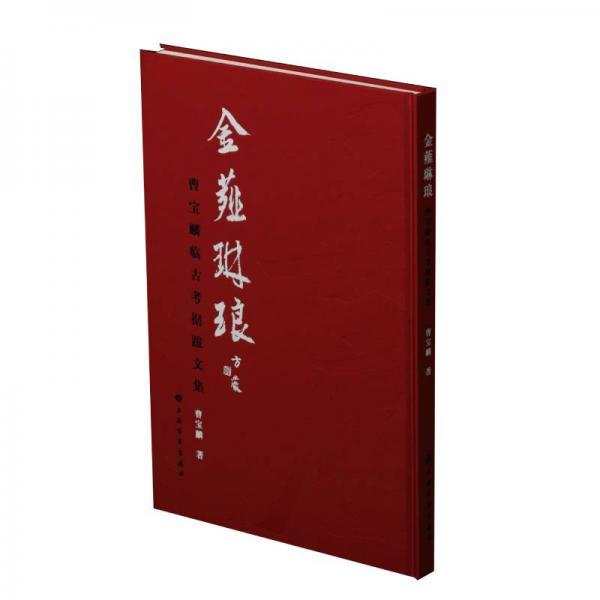 金薤琳琅曹宝麟临古考据跋文集