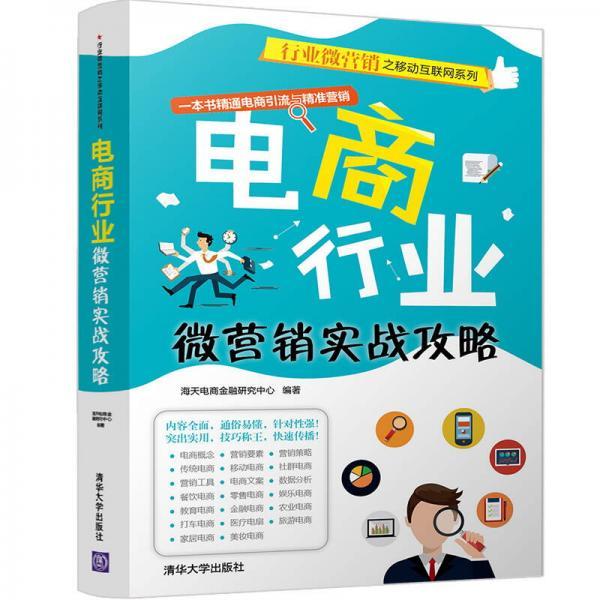 行业微营销之移动互联网系列:电商行业微营销实战攻略
