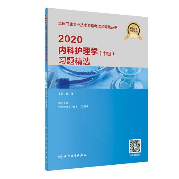 2020内科护理学(中级)习题精选(配增值)