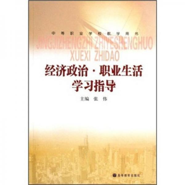 经济政治·职业生活学习指导