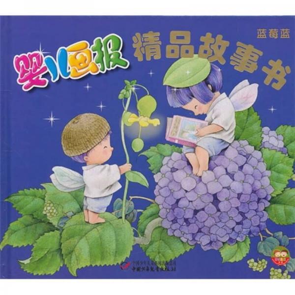婴儿画报精品故事书(蓝莓蓝)