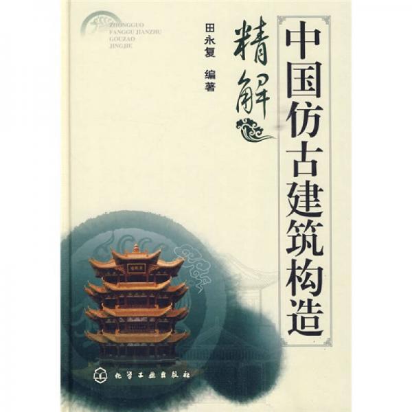 中国仿古建筑构造精解