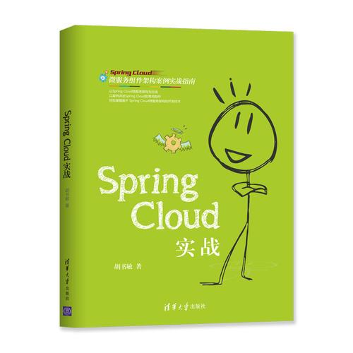 Spring Cloud实战
