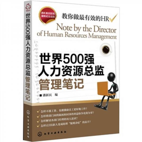 世界500强人力资源总监管理笔记