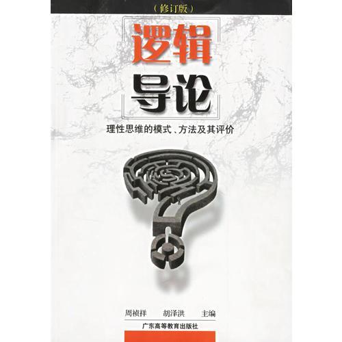 逻辑导论(修订版)——理性思维的模式、方法及其评价