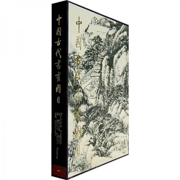 中国古代书画图目一