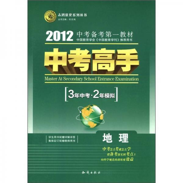 志鸿优化系列丛书·中考高手·3年中考·2年模拟:地理(2012)