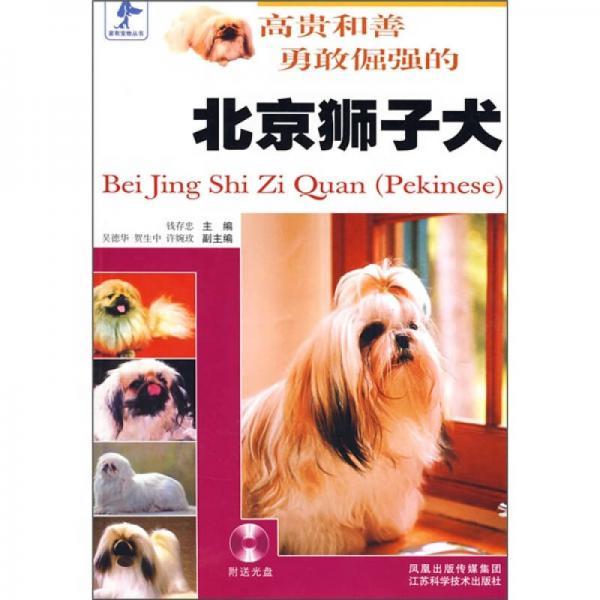 北京狮子犬