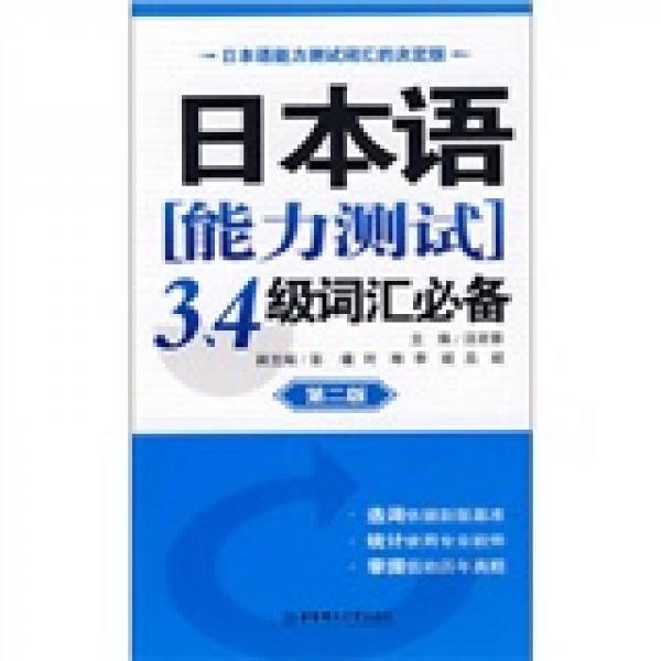 日本语能力测试3.4级词汇必备