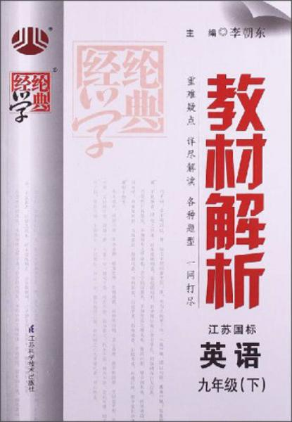 经纶学典·教材解析:英语9年级(下)(江苏国标)(2013)