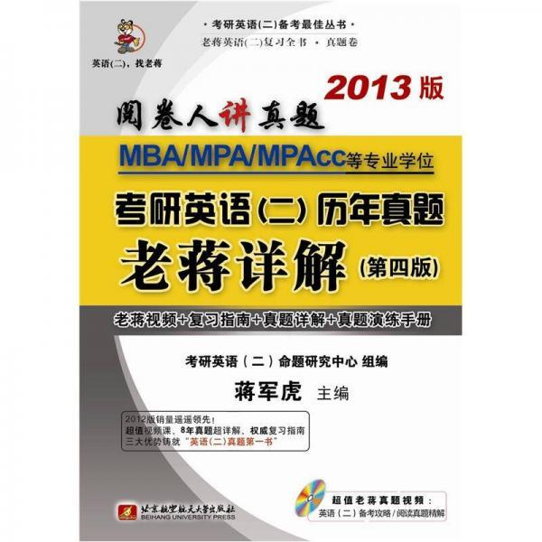 阅卷人讲真题:蒋军虎MBA、MPA、MPAcc等专业学位考研英语(2)历年真题老蒋详解(第4版)