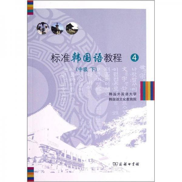 标准韩国语教程4(中级)(下册)