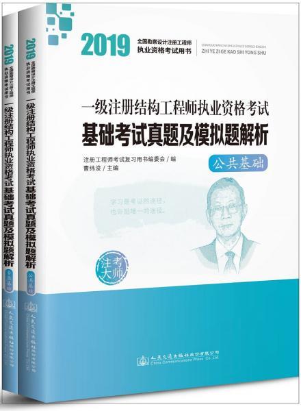 2019一级注册结构工程师执业资格考试基础考试真题及模拟题解析(套装共2册)