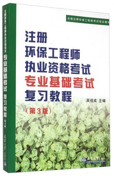 注册环保工程师执业资格考试专业基础考试复习教程(第3版)/全国注册环保工程师考试培训教材