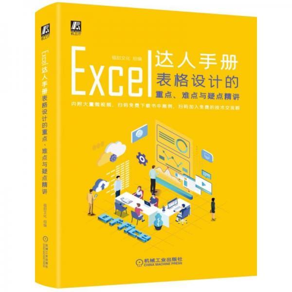 Excel达人手册:表格设计的重点、难点与疑点精讲