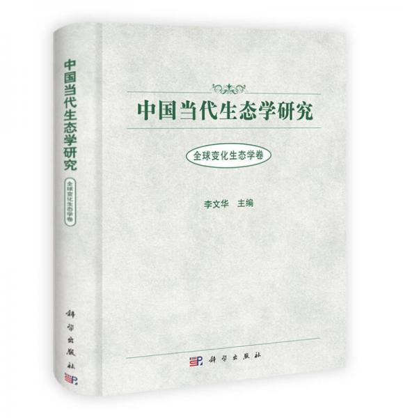 中国当代生态学研究:全球变化生态学卷