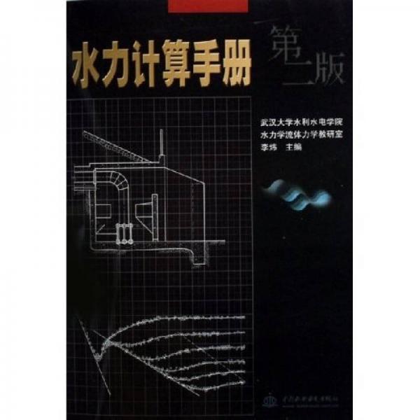 水力计算手册(第2版)