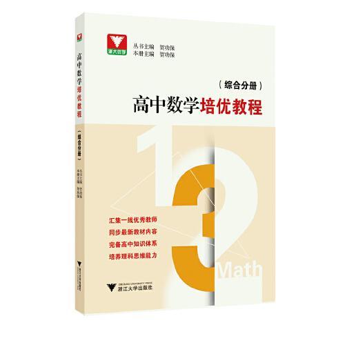 高中数学培优教程 (综合分册)