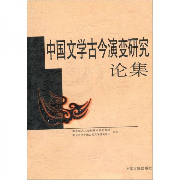 中国文学古今演变研究论集