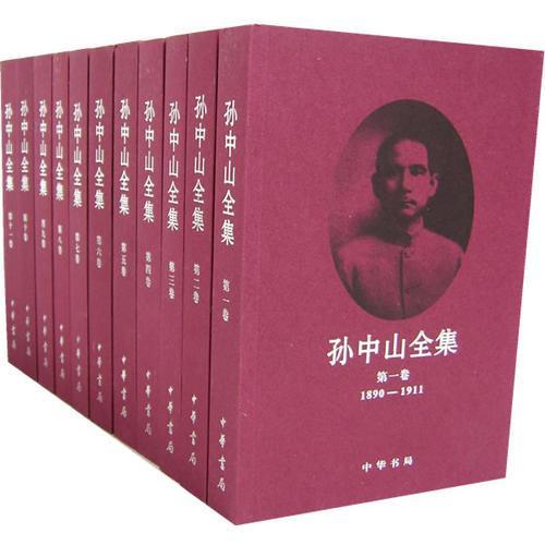 孙中山全集(全11册)