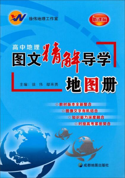 高中地理图文精解导学地图册(新课标)