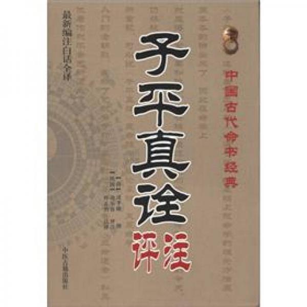 中国古代命书经典:子平真诠评注(最新编注白话全译)