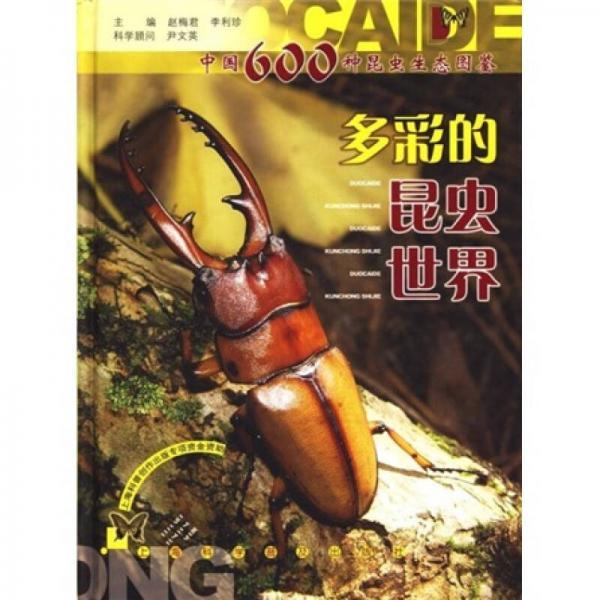多彩的昆虫世界:中国600种昆虫生态图鉴