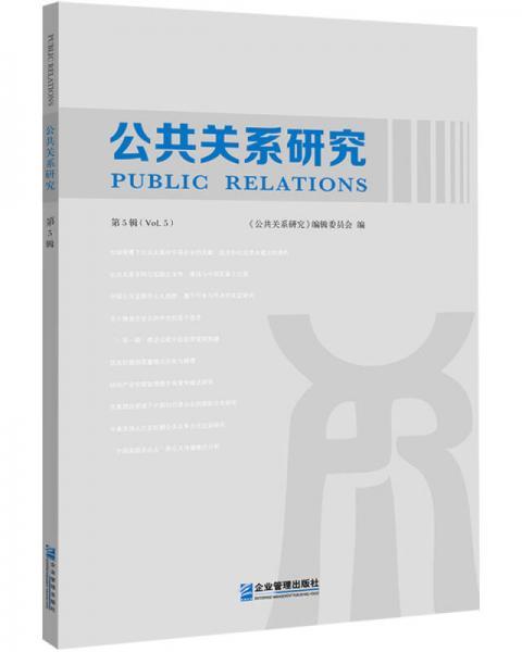 公共关系研究.第5辑