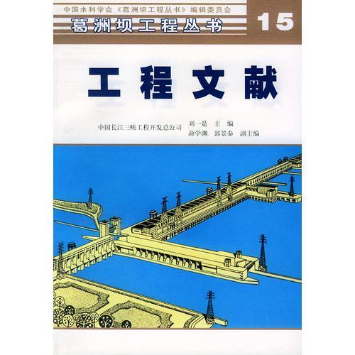 工程文献——葛洲坝工程丛书 15