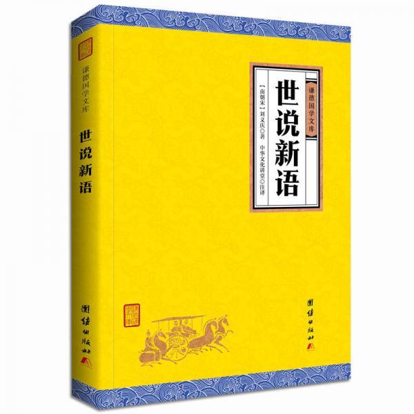 中华经典藏书谦德国学文库 世说新语