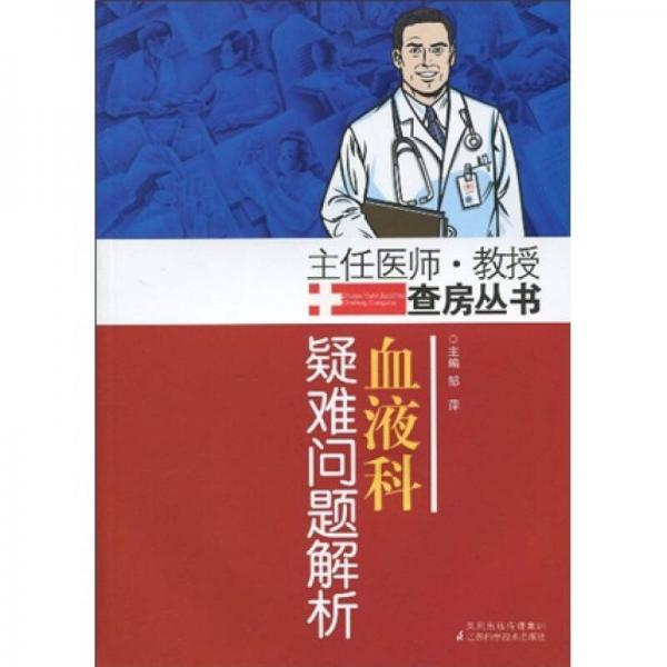 血液科:疑难问题解析