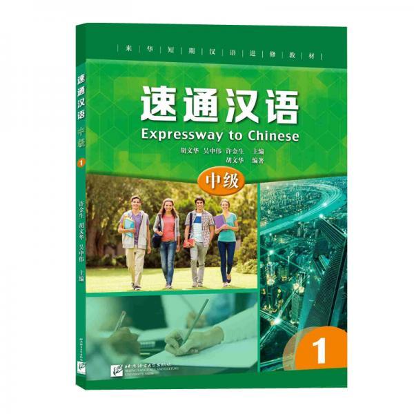 速通汉语中级1