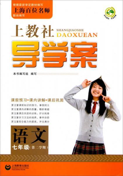 上教社导学案:语文(七年级第二学期)