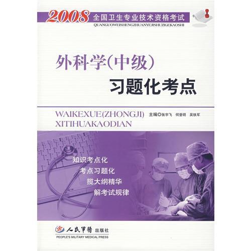 2008外科学(中级)习题化考点