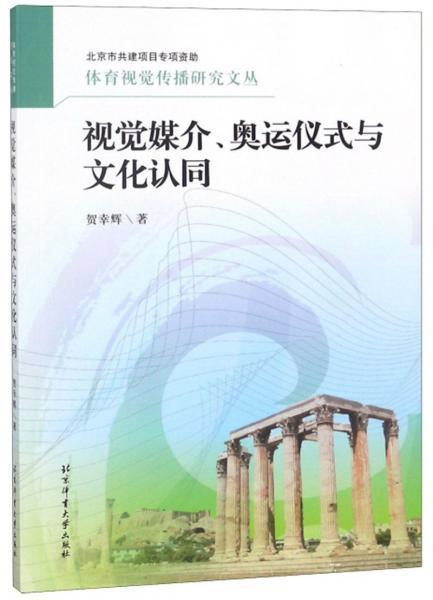 视觉媒介奥运仪式与文化认同/体育视觉传播研究文丛