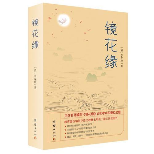 镜花缘:教育部统编初中语文教材七年级(上)指定阅读图书