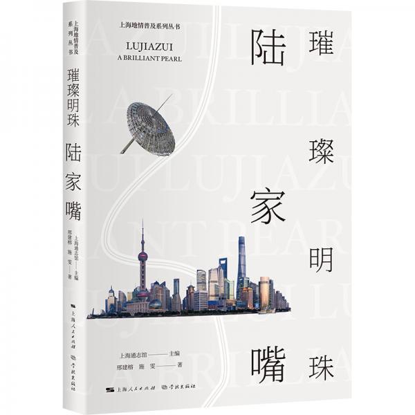 上海地情普及系列丛书:璀璨明珠陆家嘴