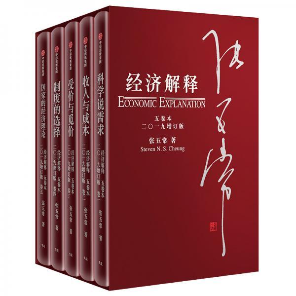 经济解释五卷本二〇一九增订版